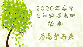 2020年春季七年级提高班②期