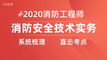 【消防攻略】2020一级消防工程师——消防安全技术实务基础精讲