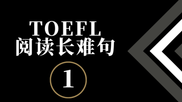 TOEFL托福阅读长难句-1