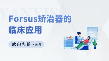 【欧阳志强• 精品课】Forsus矫治器的临床应用