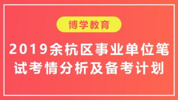 【博学教育】2019余杭区事业单位笔试考情分析及备考计划