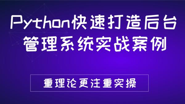 Python快速打造后台管理系统实战案例