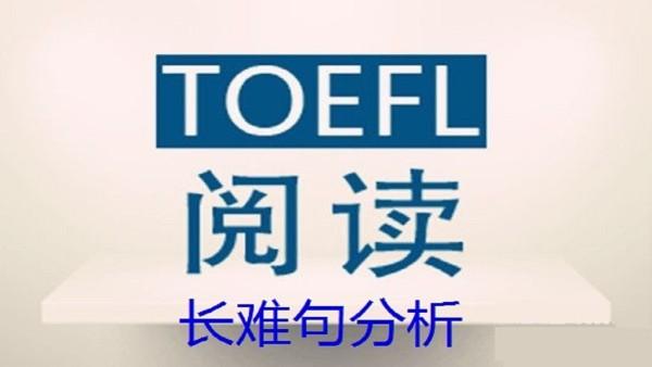 托福TOEFL阅读长难句