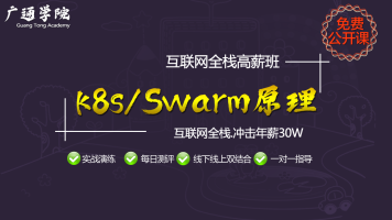 《k8s/Swarm原理介绍-Docker技术进阶》