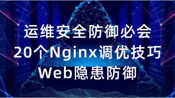 3天运维安全防御必会-20个Nginx调优技巧和Web隐患防御