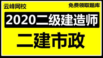 2020云峰二建市政二级建造师市政实务精讲 冲刺 集训 押题