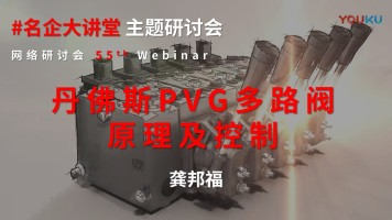 55th Webinar|#名企大讲堂 丹佛斯PVG多路阀原理及控制 | 龚邦福