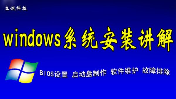 Windows电脑系统安装讲解VIP教程--电脑手机维修之软件课程