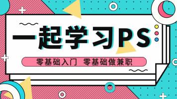 PS众筹计划3节课快速掌握PS三大技能【9月16号开课】(多)