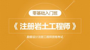 2020注册岩土工程师专业考试零基础入门班