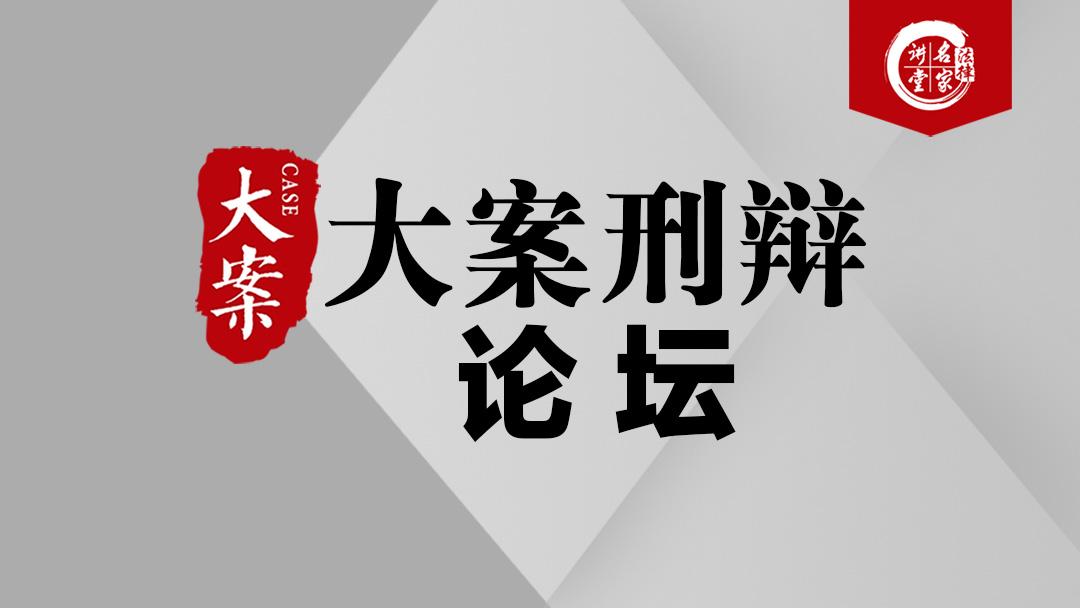 百舸争流 大案刑辩论坛
