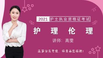 2021护士执业/护理伦理/考点系统精讲