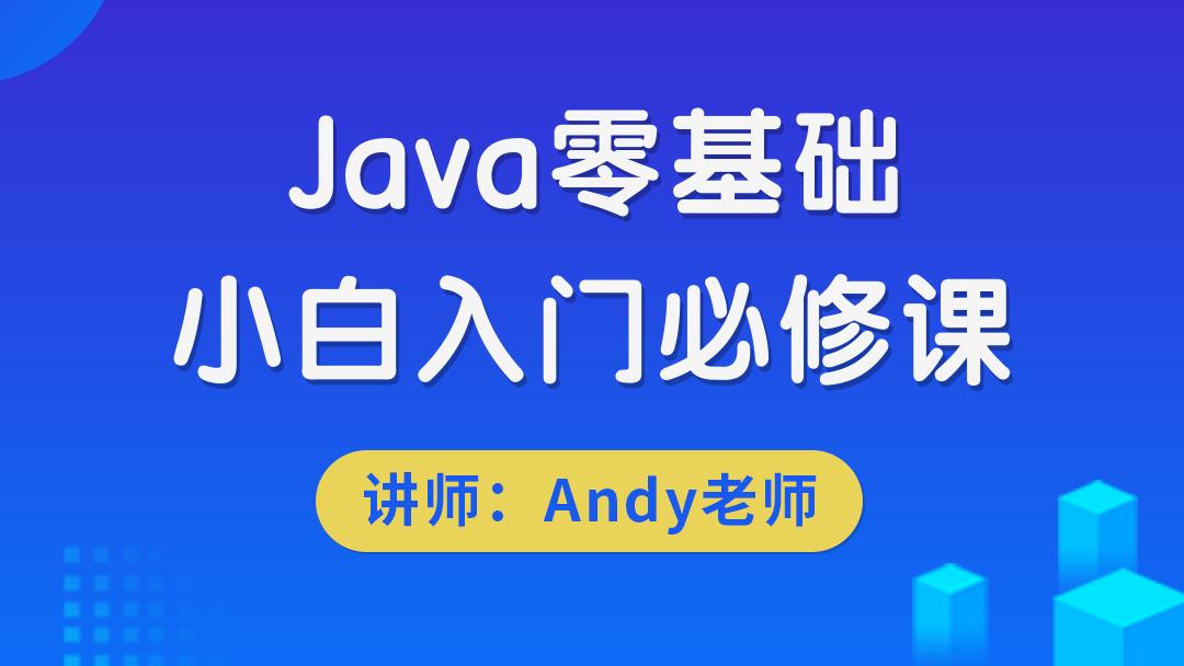 Java零基础小白入门必修课
