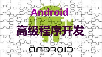 Android高级程序开发(第一季)