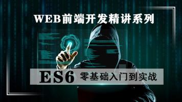 ES6零基础小白入门到实战项目-【黑马先锋】