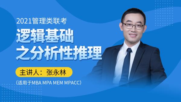 【考仕通】2021管理类联考MBA/MPA/MPACC逻辑基础之分析性推理