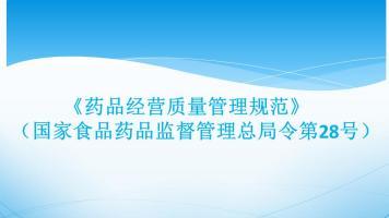 〈药品经营质量管理规范〉(国家食品药品监督管理总局令第28号)