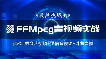 FFmpeg/直播/WebRtc音视频会议/视频编辑/音视频【VIP课程】