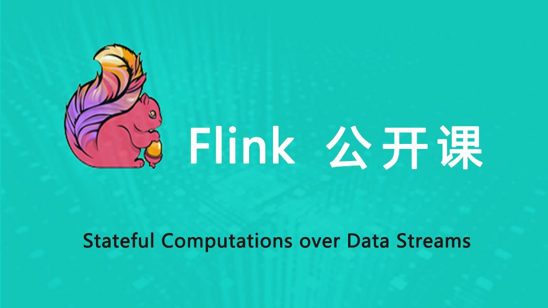 Flink大数据项目实战公开课【大讲台】
