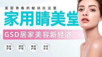 GSD家居美容新经济01——DEESS家用微电流美容仪