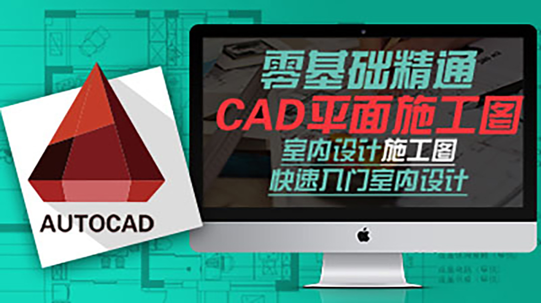 精通CAD平面施工图快速入门室内设计零基础全套教程【诚筑说】