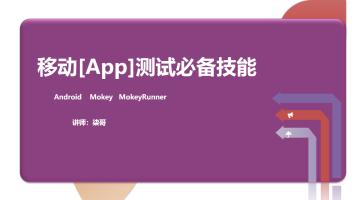 移动端[App]测试必备技能
