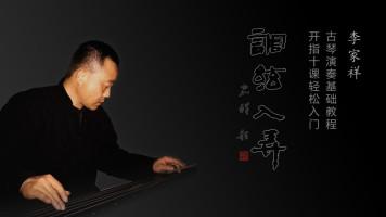 古琴演奏基础教程(10课)调弦入弄