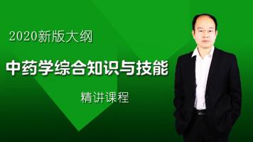 2020执业中药师中药综合精讲课程