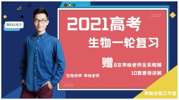 【李林生物】2021高考生物一轮复习(直播)