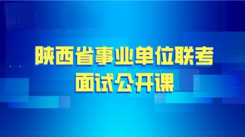 2020年陕西省事业单位联考面试公开课