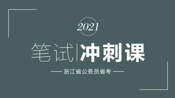 2021年浙江省公务员笔试考前冲刺班