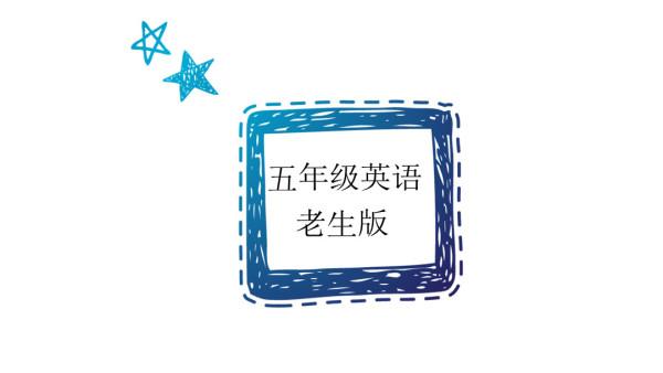 闽教版五年级英语疫情期间特别版(老生专用,新生报名QQ联系)