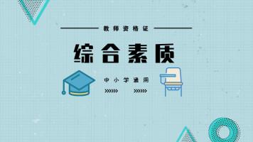 2020下教师资格证【中小学笔试知识精讲班-科目一】