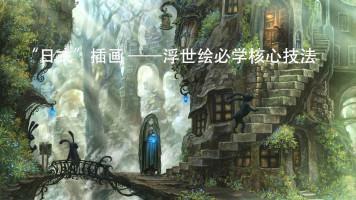 """""""日式""""插画 ——浮世绘必学核心技法"""