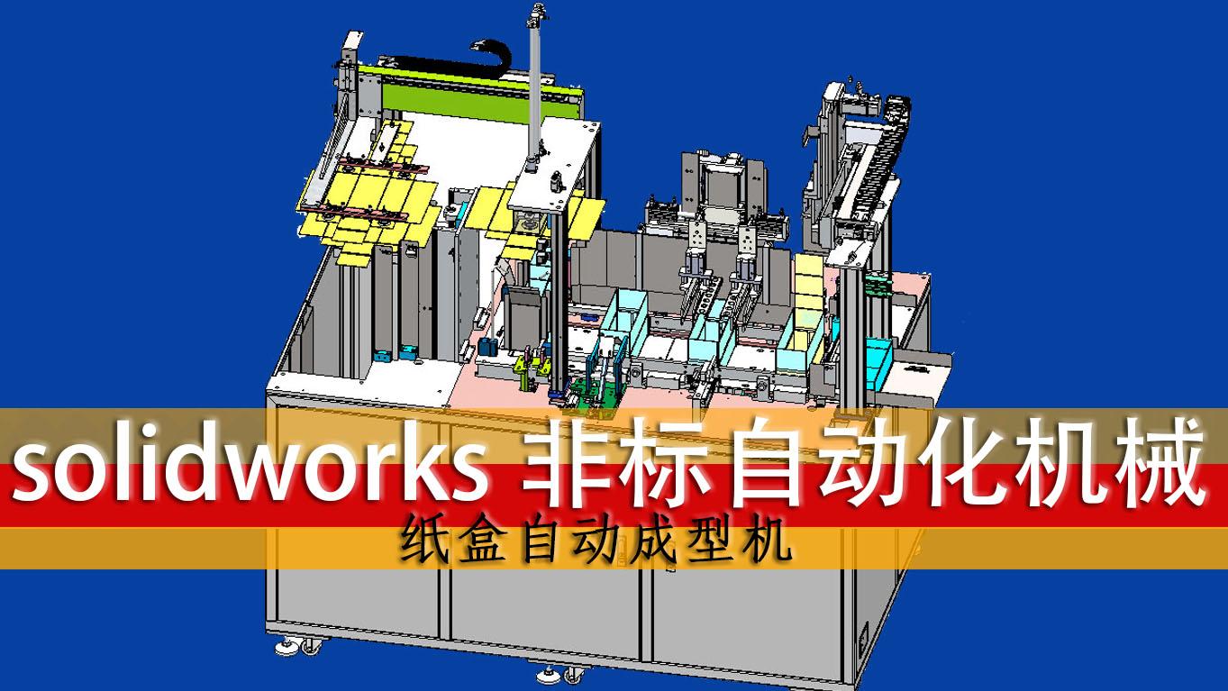 Solidworks非标自动化机械设计实战精品课结构工程师教学