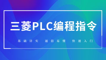 三菱PLC编程指令