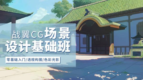 【直播】战翼CG游戏原画场景设计基础班-子安老师