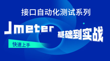 Jmeter从基础到实战【51testing博为峰出品】