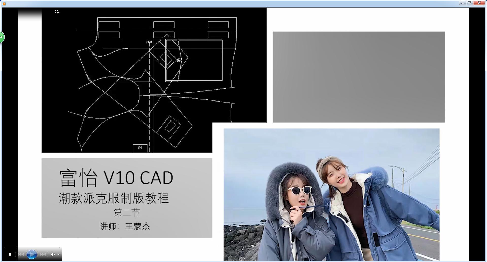富怡服装CAD V10潮款派克服制版教程第二节