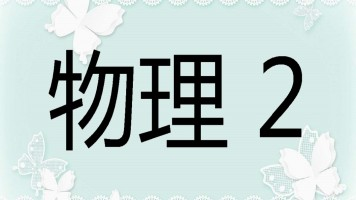 人教版  高中物理必修二/必修2 【理工学社】