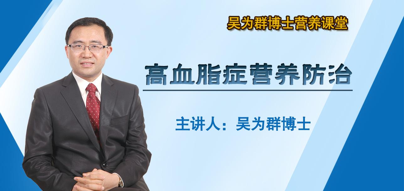 吴为群博士营养课堂:高血脂症的营养防治