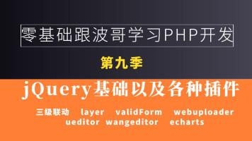零基础学习PHP之jQuery基础以及各种插件(第九季)
