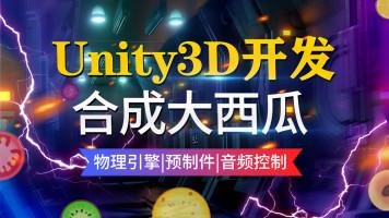 Unity3D开发游戏合成大西瓜【源码课件脚本加微Coco-zhaoxi】