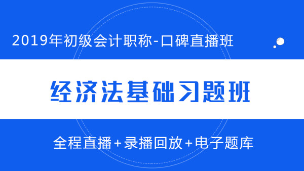 2019年新教材经济法基础【习题A2班】
