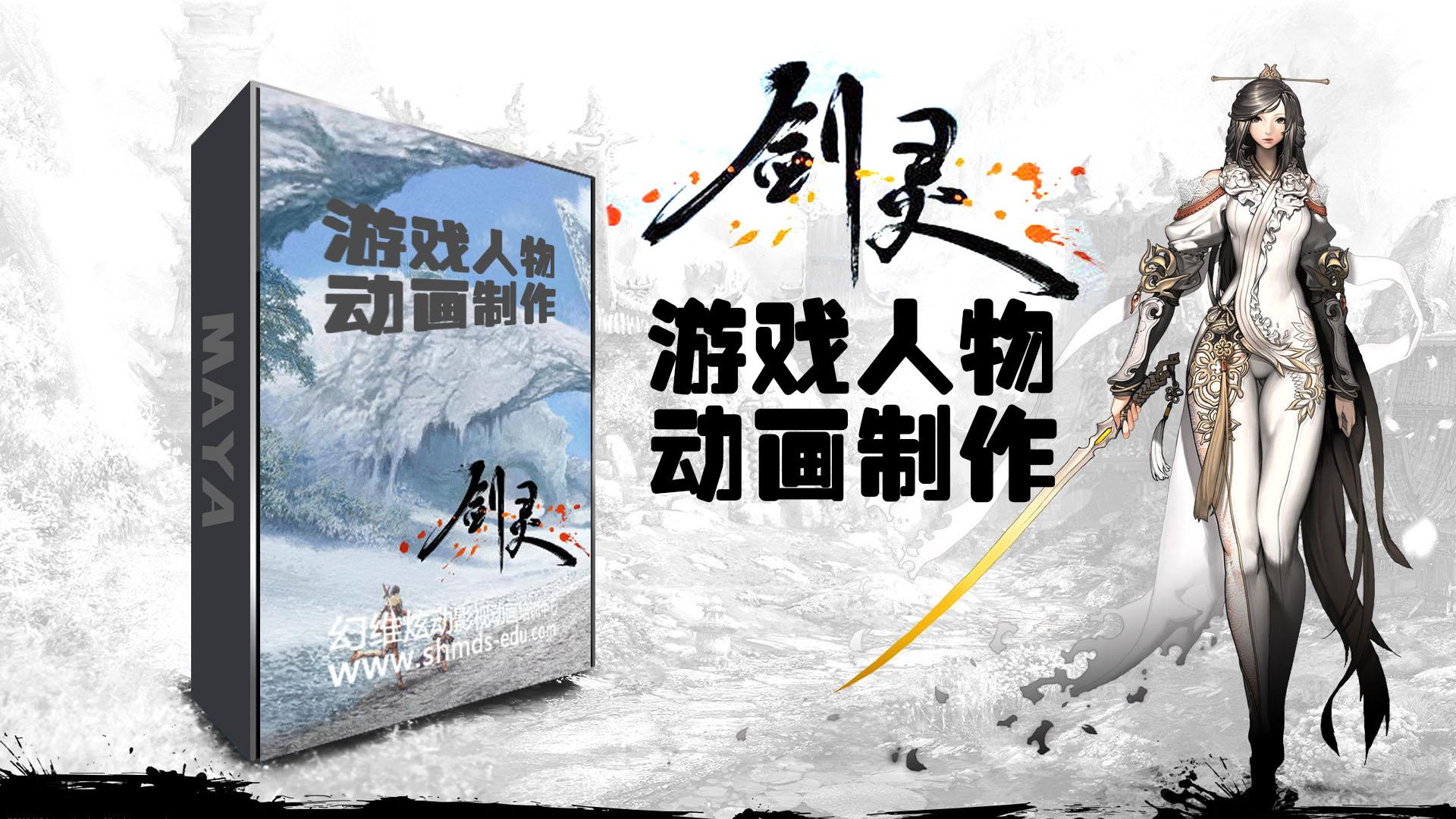 剑灵游戏人物动画制作(MAYA)