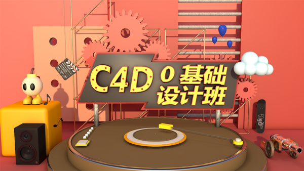C4D零基础到进阶班/老师指导/作业批改/第二期VIP课程