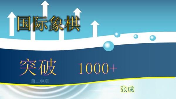 国际象棋 突破1000+(第二学期)