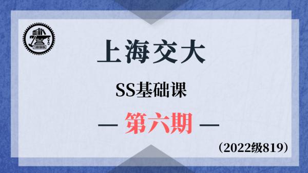 【基础班】上海交大819SS-基础课第六期(2022级系列课)