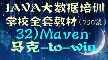 Java大数据培训学校全套教材-32)Maven