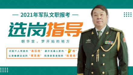 选岗指导-军队文职报考